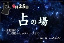 9月25日【通常営業並行】占の場【人生相談からミニ四駆まで】