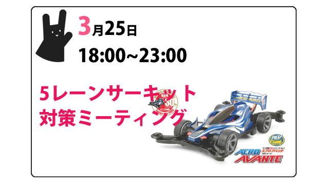 5レーンサーキット対策ミーティング #mini4wd