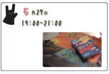 5月27日 Shuminovaボドゲ部【通常営業並行】