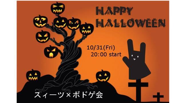 10月31日 【ボドゲ】シュミノバうさぎのハロウィンパーティ∩・τ・∩♪【スィーツ持ち寄り会】