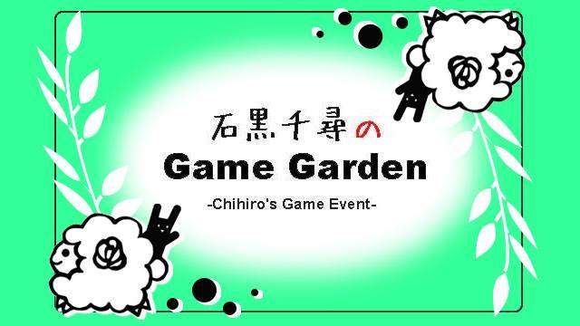 【ボドゲ】石黒千尋のGame Garden