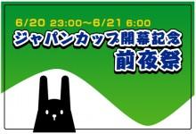 6月20日 ジャパンカップ開幕記念前夜祭【オールナイト】