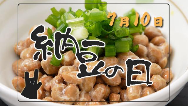 7月10日【通常営業平行】納豆の日