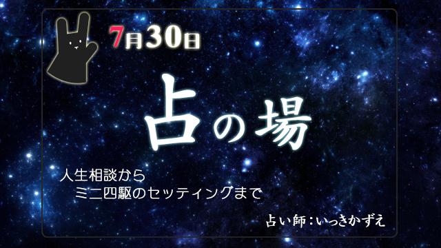 7月30日【通常営業並行】占の場【人生相談からミニ四駆まで】