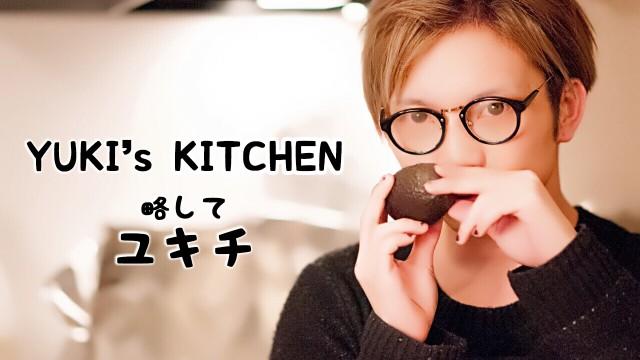 8月28日 「YUKI's KITCHEN」略して「ユキチ」