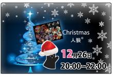 【人狼】レイト・クリスマス人狼【プレゼント交換会】