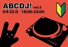 [初心者DJミーティング] ABCDJ! vol.2