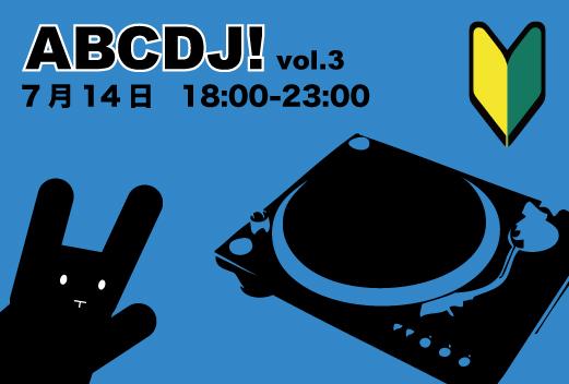 [初心者DJミーティング] ABCDJ! vol.3