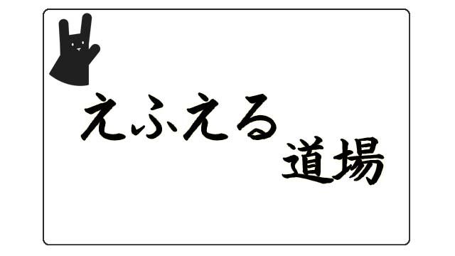 9月14日 えふえる道場