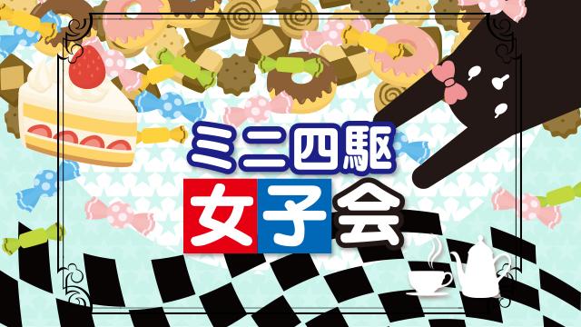 7月28日【通常営業平行】ミニ四駆女子会