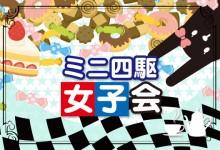 9月9日【通常営業平行】ミニ四駆女子会