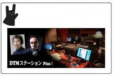 4月22日 【ワークショップ】多田彰文さん×藤本健さん DTM超会議【公開生放送】