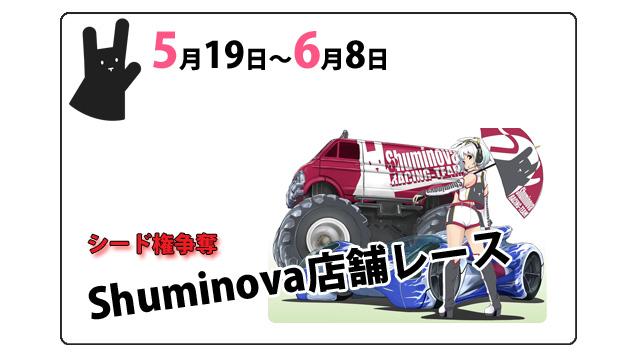 【イベント】Shuminova店舗レース【シード権争奪】