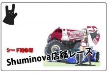 【イベント】Shuminovaレース2【シード権争奪】