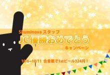 【ミニ四駆】JC優勝おめでとうキャンペーン