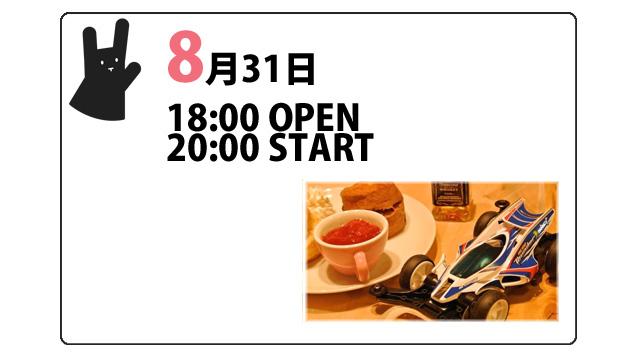 【ミニ四駆】アルコールサミット