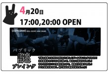 【REGAME】リアル脱出ゲームオンラインvol.3