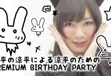 3月27日 涼平の涼平による涼平のためのPREMIUM BIRTHDAY PARTY