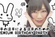 4月10日 涼平の涼平による涼平のためのPREMIUM BIRTHDAY PARTY〜おかわり〜