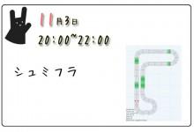 【ミニ四駆】シュミフラ