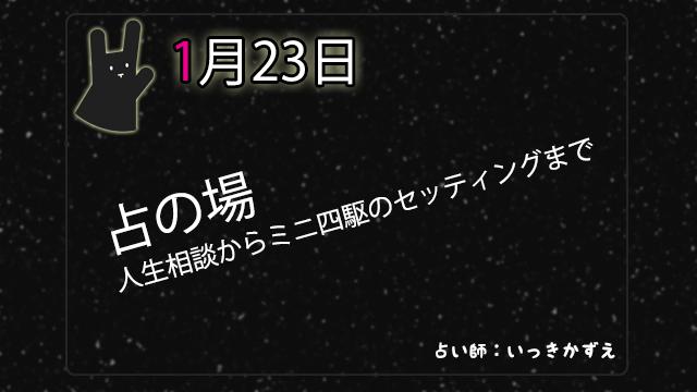 1月23日【通常営業並行】占の場【人生相談からミニ四駆まで】