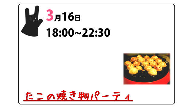【プレ】たこの焼き物パーティ