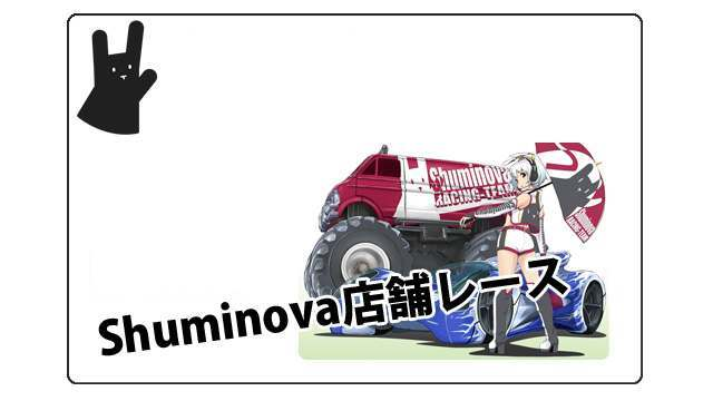 【イベント】ミニ四駆店舗レース3