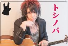 9月18日 俊Presents「トシノバ vol.2」