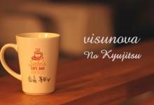 2月10日 VISUNOVAの休日