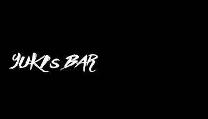 10月23日 「YUKI's BAR」略して「ユキバ」